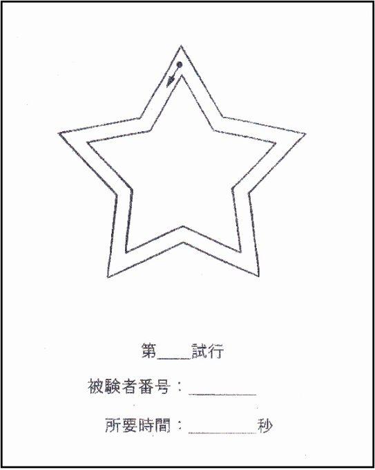 星の絵が書かれた描画用紙